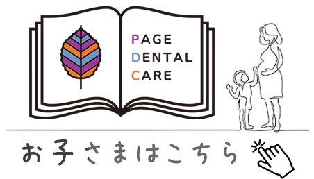 Page Dental Care