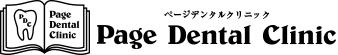 上尾市中妻・ページデンタルクリニック